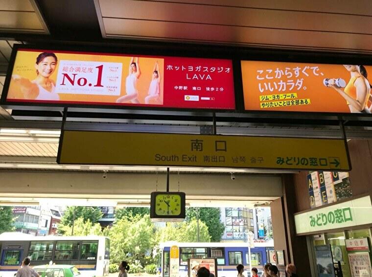 中野駅南口改札を出て左に進む